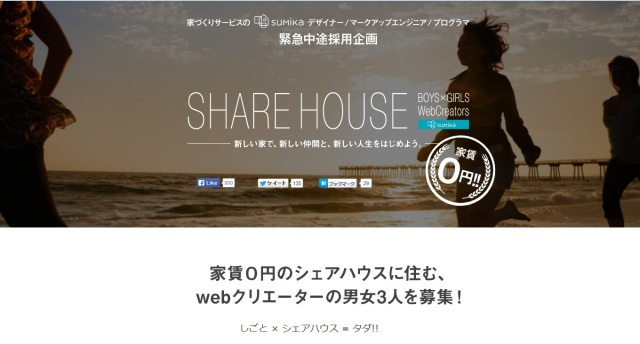 Create your dream share house and win a chance to live there rent-free for two years