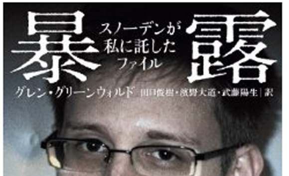 Edward Snowden's work in Japan motivated his leak of classified material according to new book