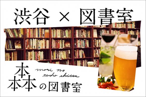 """Books meet beer – Man achieves dream of opening """"night library"""" with help from crowdfunding site"""