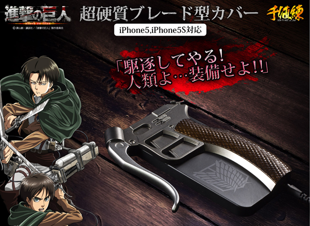 Preorders begin for Attack on Titan iPhones cases