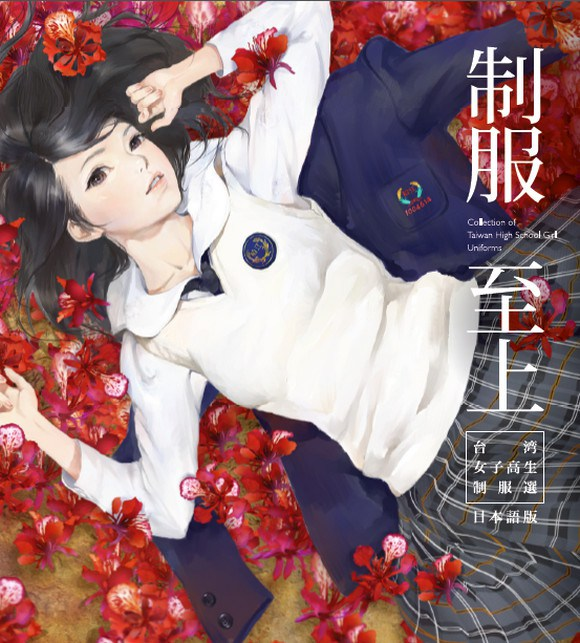 This picture book of Taiwanese high school girls – what's that about then?