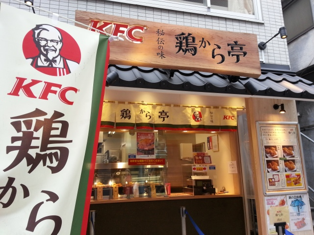 KFC now selling bento lunchboxes from exclusive chain of Japanese-style outlets