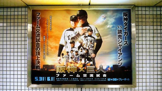 Déjà vu? Japanese baseball's movie poster spoof is sure to get fans' attention