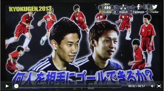 Post World Cup cheer up: Shinji Kagawa and Hiroshi Kiyotake take on 55 kids at once
