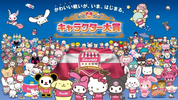 It's the annual Sanrio Character Ranking! But could something be amiss in the kingdom of Sanrio?
