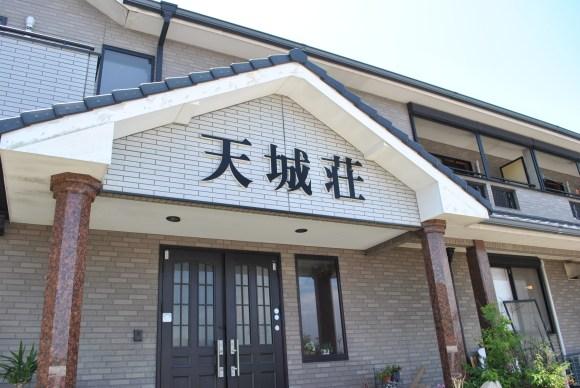 Amagiso Ryokan