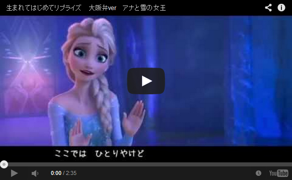 Frozen's songs in regional Japanese dialects somehow work amazingly well【Videos】