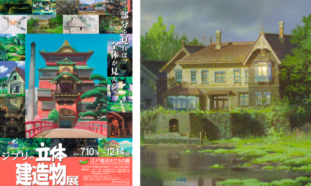 Special exhibits on Studio Ghibli's art and architecture coming soon to two Tokyo museums