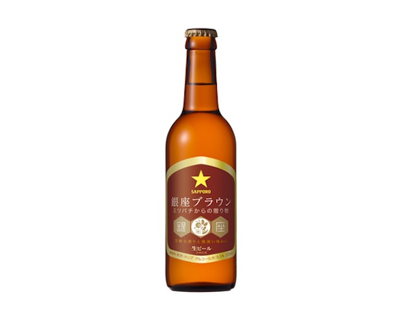 Sapporo Breweries reveals Ginza Brown — the only beer in the world made from honey bee yeast!