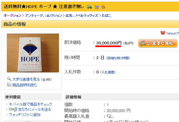 Rare and empty pack of smokes now selling on Yahoo! Japan Auction for $300,000