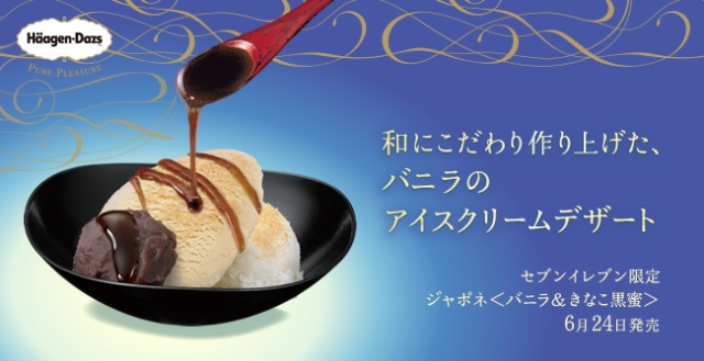 We try Häagen-Dazs Japanese-style — and the rich sweetness makes us swoon!【Taste Test】