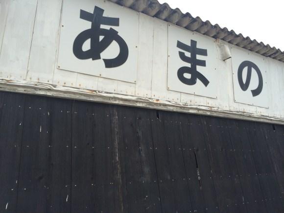 Amano curry shop