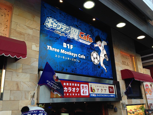 """The beer is my friend"": Watch the World Cup in style at this Captain Tsubasa Cafe"