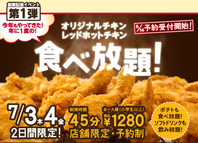 All-you-can-eat-fried chicken coming to KFC Japan just in time for the 4th of July