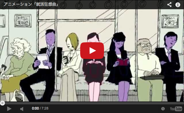 "Japan's hellish job hunting process ""shuukatsu"" gets animated, terrifies netizens 【Video】"