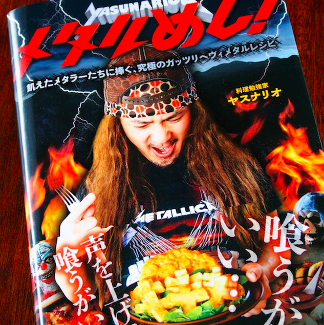 Become MASTER OF NUGGETS with this heavy metal recipe book