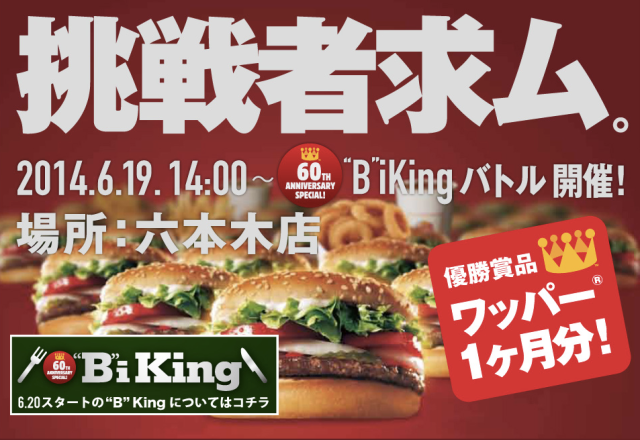 Think you can finish seven Whoppers in 30 minutes? Burger King Japan wants you!