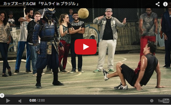Samurai in Brazil shows off incredible freestyle football skills ahead of World Cup