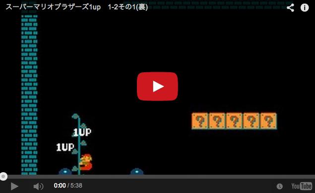 Mario AND Luigi team up for new infinite lives trick in Super Mario Bros. 【Video】
