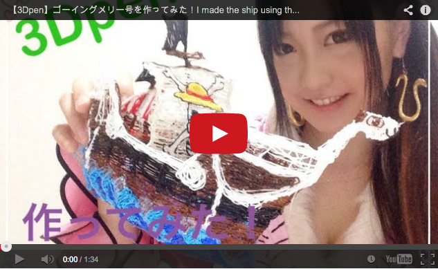 Idol Aimi Sekiguchi recreates One Piece's the Going Merry with a 3Doodler, blows our minds