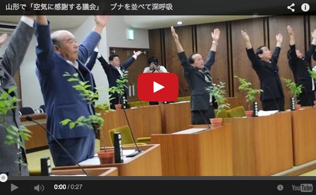 Yamagata politicians say thank you to… air