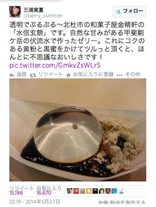 shingen tweet 1