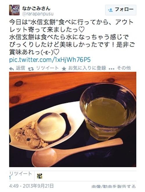 shingen tweet 3