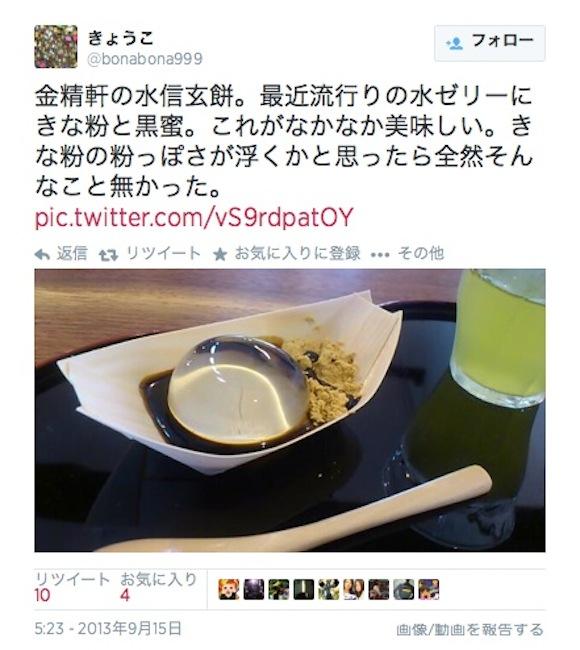shingen tweet 4