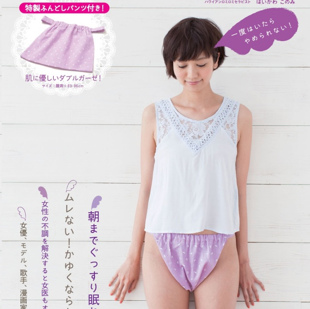 Fundoshi Panties bring back traditional Japanese underwear style, promise a good night's sleep