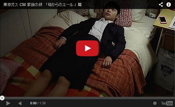 Tokyo Gas commercial gets taken off the air for being too cruelly realistic