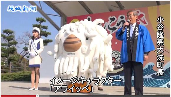 Netizens balk at Ibaraki Prefecture town's sea life-encrusted mascot character