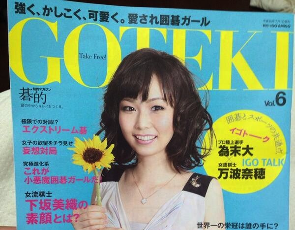 You go, girl! Ancient game of Go reaches out to Japan's youth with trendy magazine