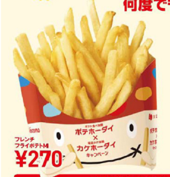 Can I have some more fries? For the next 60 minutes, you can have as many as you want!