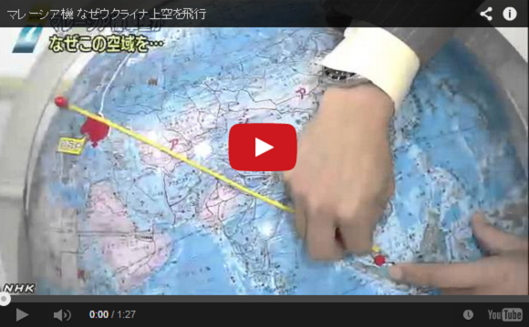 Why was Malaysia Airlines flight MH17 flying over Ukraine? NHK explains