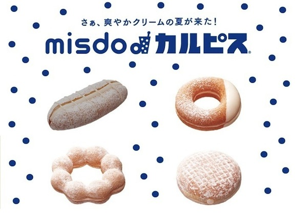 Beautiful snow-white doughnuts from Mister Donuts Japan — can you guess what flavors they are?