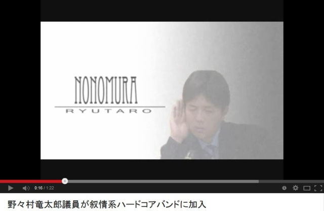 A star is born: Twitter users have a field day with Assemblyman Nonomura's teary defense