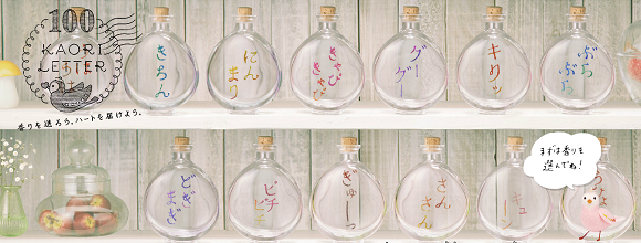 Smellogram! Reconnect with friends through limited-edition scented letters
