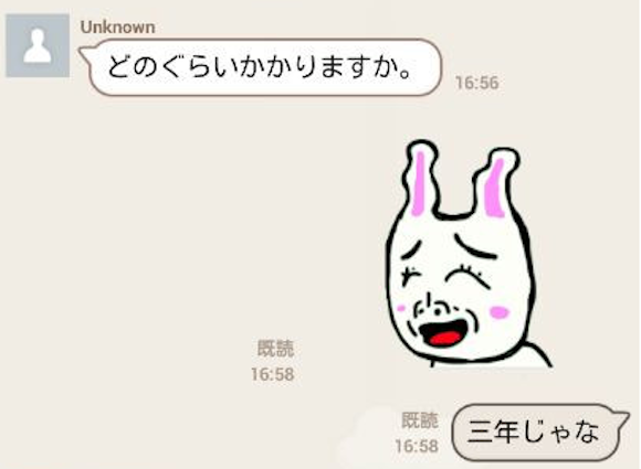 Japanese Line users unleash their inner troll after popular messaging app gets hacked