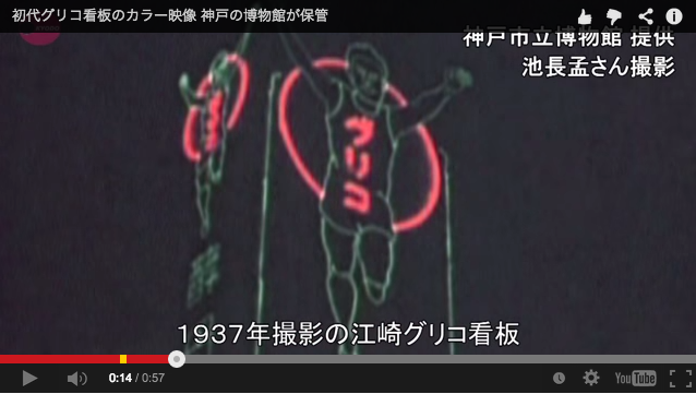 Travel back in time to see the neon nightscape and Glico sign of 1937 Osaka