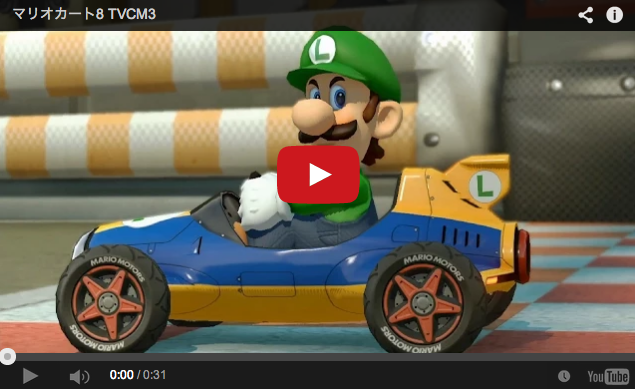 Luigi's 'death stare' makes it into Japanese Mario Kart 8 commercial