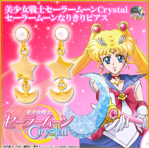 Second episode of Sailor Moon Crystal brings its second accessories with Usagi's earrings