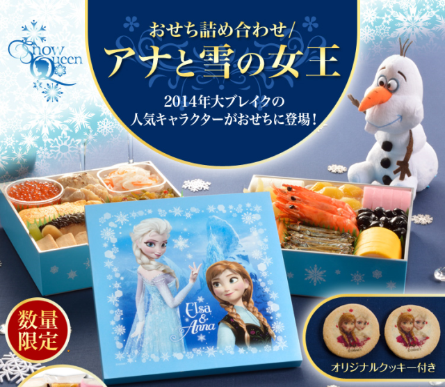 Anna and Elsa ready to visit homes in January with Frozen New Year's osechi meals