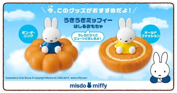 For kids only — Mister Donut and Miffy collaboration gives you cute doughnuts on wheels!