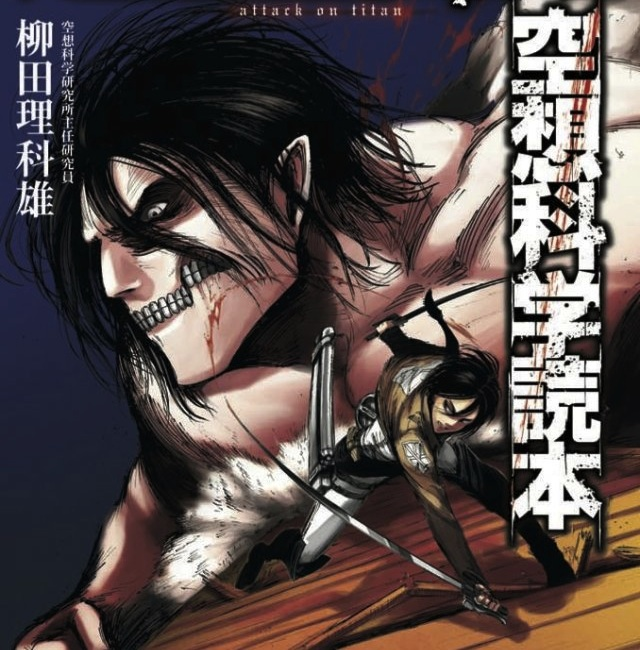 The science of Attack on Titan explained: Finally, a Titan tie-in that looks kinda cool