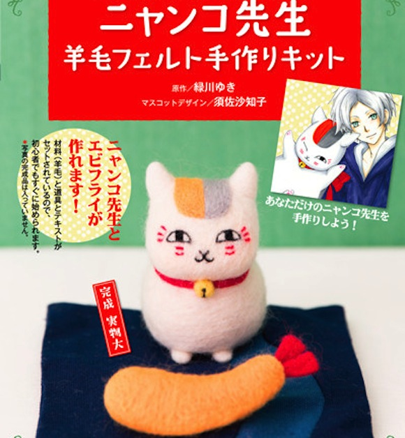 Felt crafting gets bonus cute points with Natsume's Book of Friends' Nyanko-Sensei