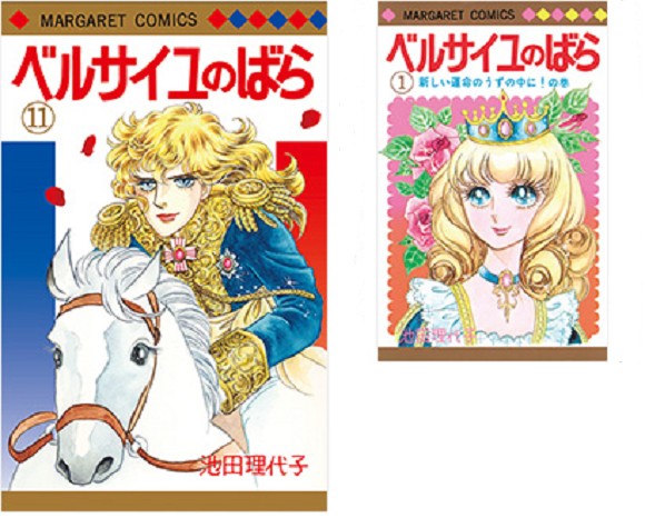 Grab some tissues, manga fans! First new Rose of Versailles volume in 40 years coming soon