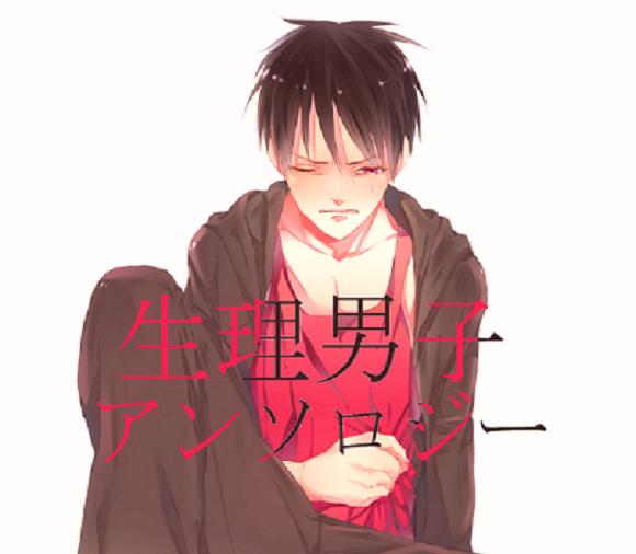 Teaser manga, in effort to leave no fetish undrawn, depicts life of menstruating teen boy