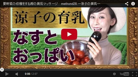 Host of bizarre video series tries to increase the size of her bust by massaging it with vegetables