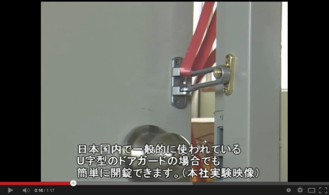 Check your doors: Japan's most popular door locks disabled by pink ribbons