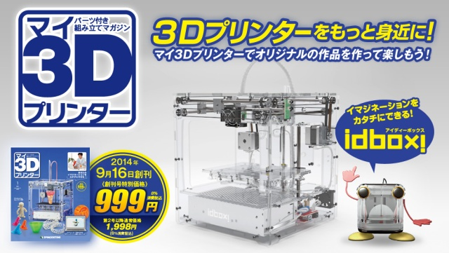 "Weekly magazine ""My 3D Printer"" will put one in your hands by next year, much assembly required"